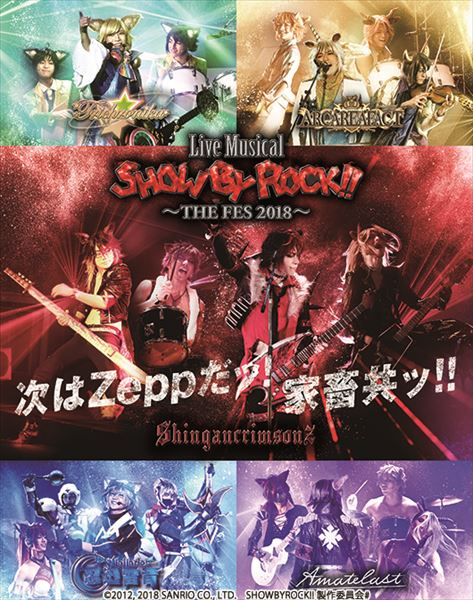 Live Musical「SHOW BY ROCK!!」~THE FES 2018~ 6月26日、27日Zepp DiverCity(TOKYO)にて上演!