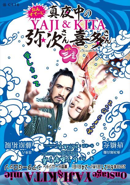 2018年6月21日(木)~24日(日) 東京ドームシティ・シアターGロッソにて上演!