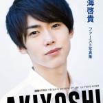 内海啓貴 1st写真集「AKIYOSHI」