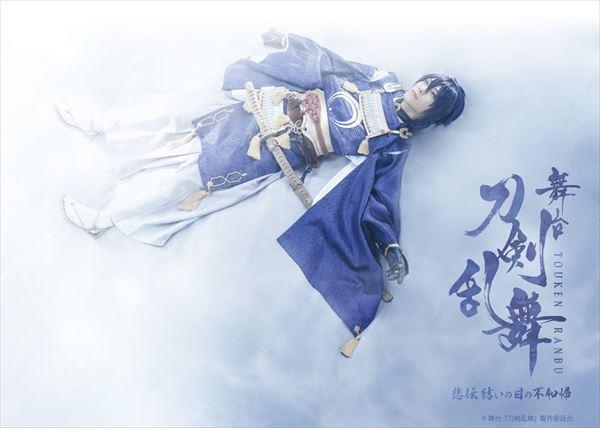舞台『刀剣乱舞』悲伝 結いの目の不如帰 7月29日17:30開演の大千秋楽公演 LV決定!