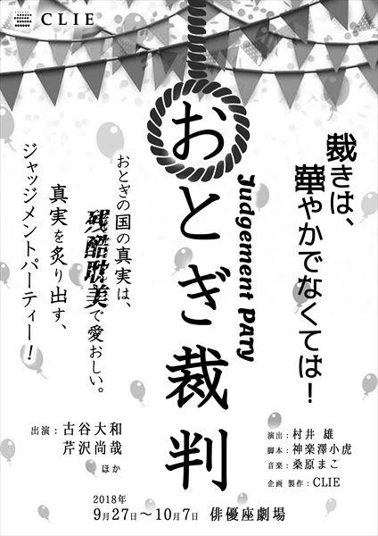 9月27日~10月7日 俳優座劇場にて上演