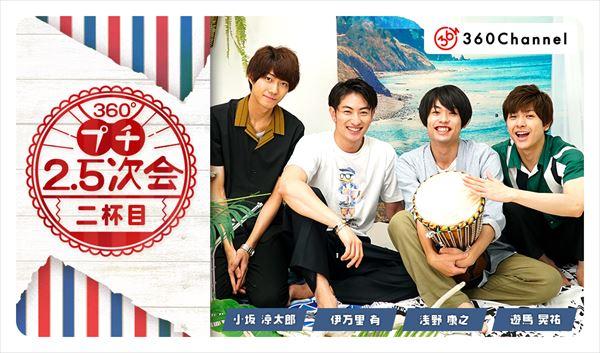 今度の『プチ2.5次会』は伊万里有さん、遊馬晃祐さん、小坂涼太郎さん、浅野康之さん(劇団⿅殺し)の4人が集合!