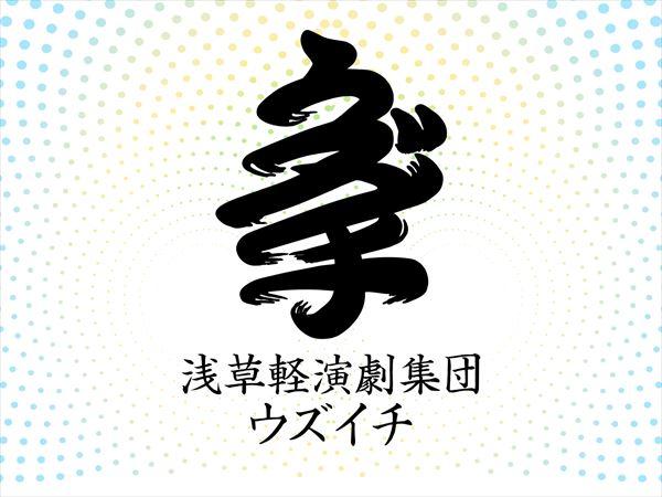 ウズイチ_logo_R