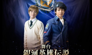 ヤン(小早川俊輔さん)&ユリアン(小西成弥さん)による、第2弾ビジュアルも解禁!
