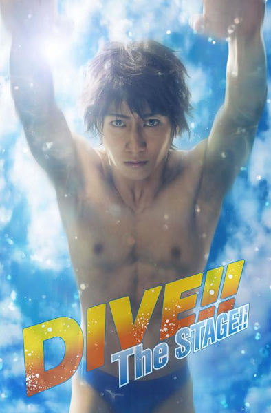 「DIVE」The STAGE!!プレスリリース【6月27日(水)17時解禁修正】-12