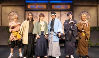 『艶が~る』待望の舞台化第2弾、新選組・土方歳三との恋に落ちる!