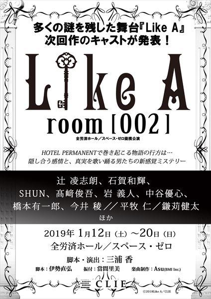 2019年1月12日(土)~20日(日) 全労済ホール/スペース・ゼロにて上演