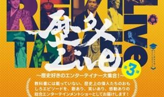 rekitame2018 - コピー