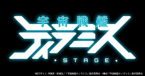 舞台『宇宙戦艦ティラミス』ロゴ_R