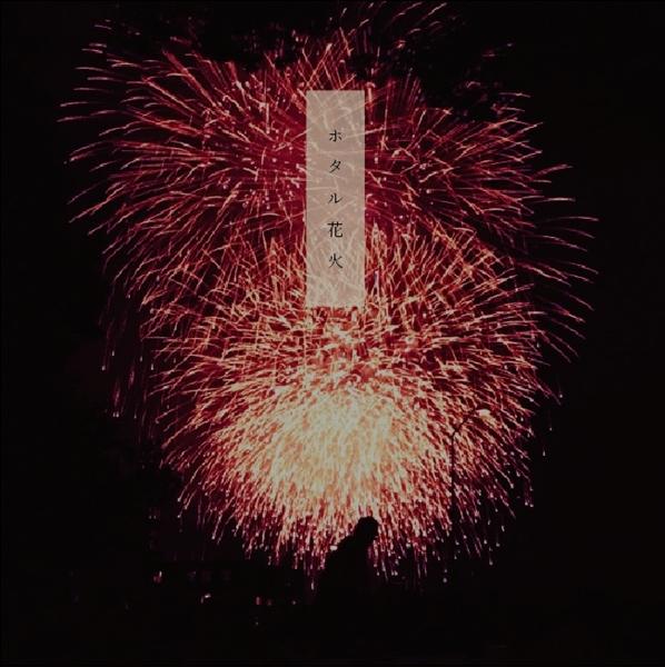「ホタル花火」ジャケット写真