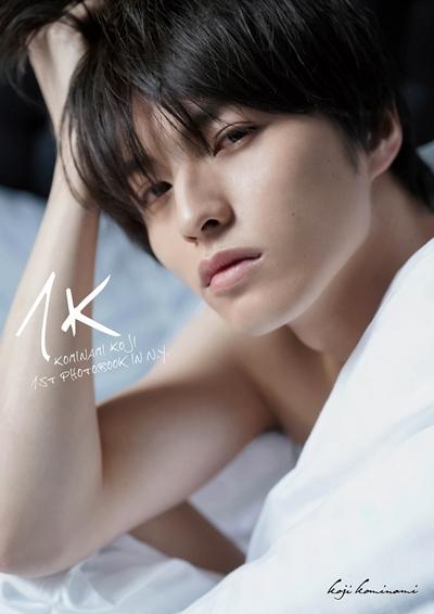 小南光司1st写真集「1K」表紙カット