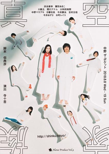 舞台『真空家族』 2018年8月8日(水)~19日(日)中野 ザ・ポケットにて上演
