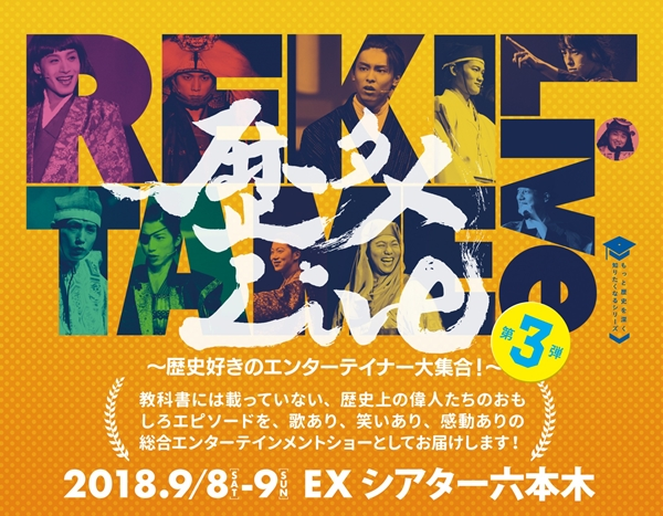 「歴タメLive第3弾」メインビジュアル