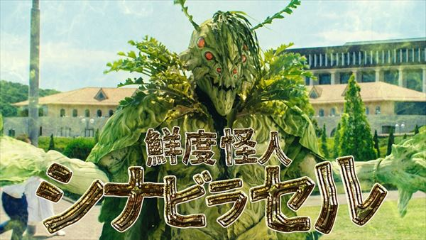 鮮度怪人シナビラセル役:若本規夫さん(声の出演)
