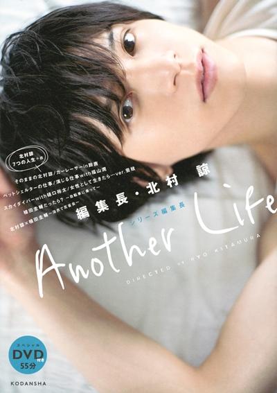 『編集長・北村諒「Another Life」』表紙