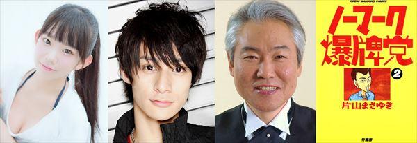 (左から)長澤茉里奈さん、高崎翔太さん、モロ師岡さん