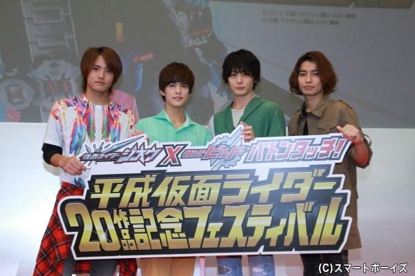 (左より)赤楚衛二さん、奥野壮さん、犬飼貴丈さん、武田航平さん