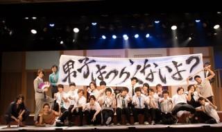 むさくるしい男子校の高校生たちが繰り広げる、青春コメディ上演中!