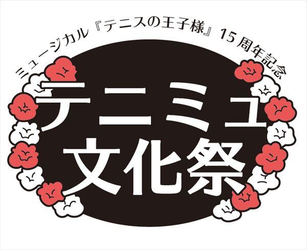テニミュ文化祭ロゴ