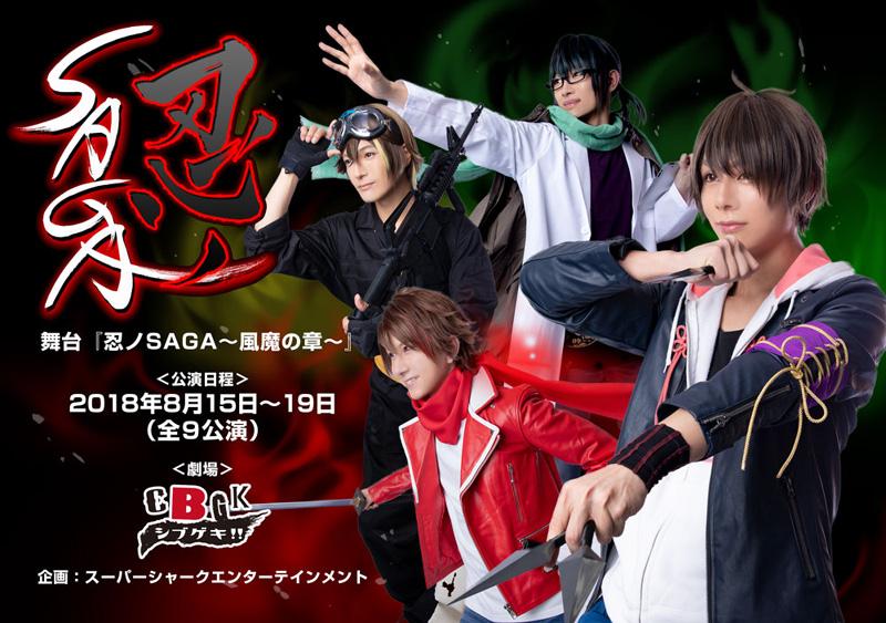 舞台『忍ノSAGA~風魔の章~』公演ビジュアル