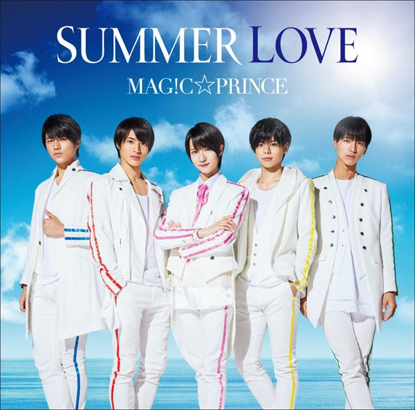 「SUMMER LOVE」通常盤仕様ジャケット