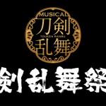 shinkenranbusai2018_logo