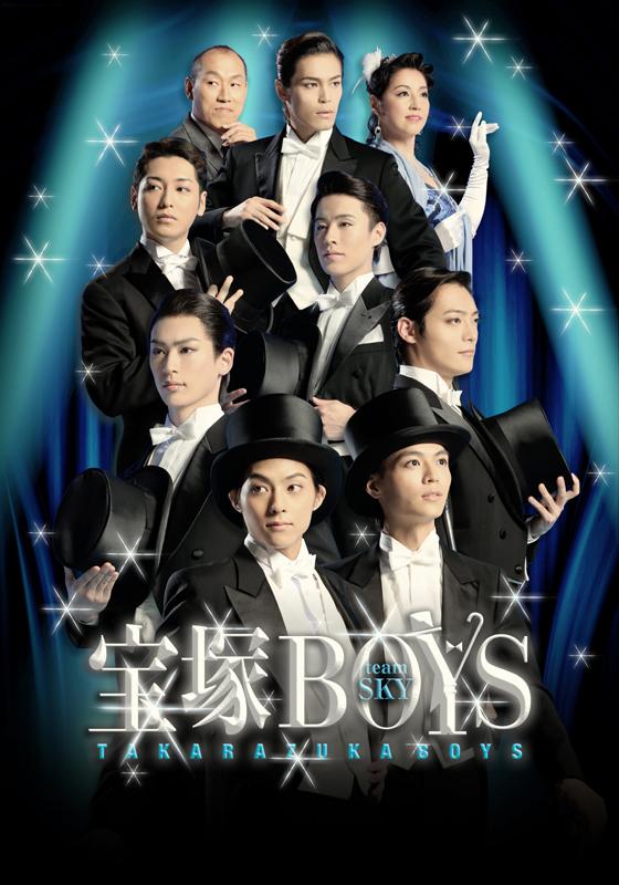 team SKY 公演ビジュアル