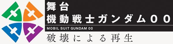 舞台『機動戦士ガンダム 00 -破壊による再生-』