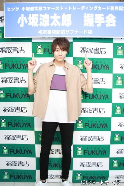 ファースト・トレーディングカード発売記念イベントを開催した小坂涼太郎さん