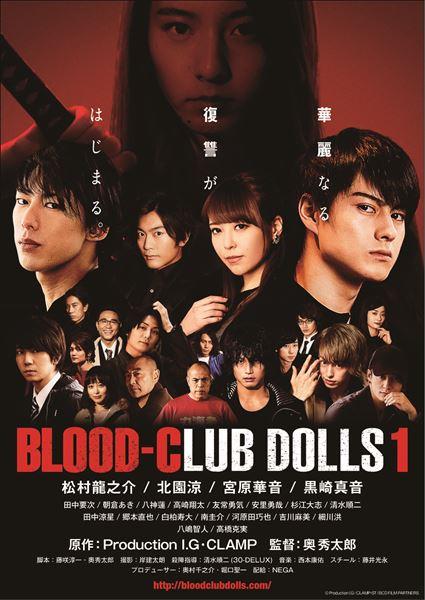 松村龍之介主演『BLOOD-CLUB DOLLS 1』が10月13日より公開