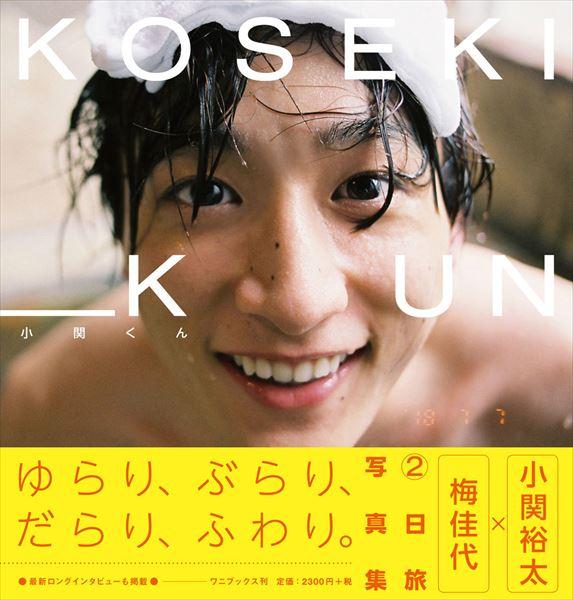小関裕太セカンド写真集『小関くん』表紙