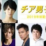 映画『チア男子』素材_r_eye