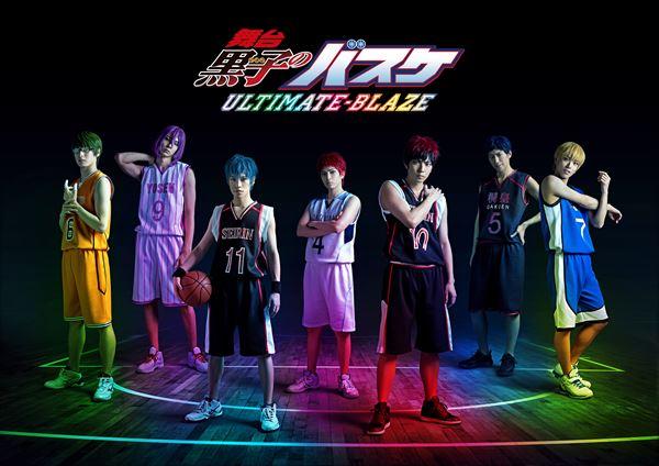舞台「黒子のバスケ」ULTIMATE-BLAZE ティザービジュアル