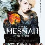 映画『メサイア ―幻夜乃刻―』メインビジュアル