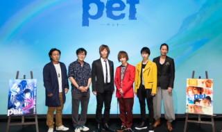 TVアニメ&舞台「pet」両作品で、植田圭輔さんが主人公・ヒロキ役に! 大注目の「pet」プロジェクトが始動