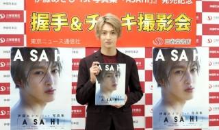 ルパンレッド・夜野魁利役の伊藤あさひさん、待望のファースト写真集「ASAHI」を発売!