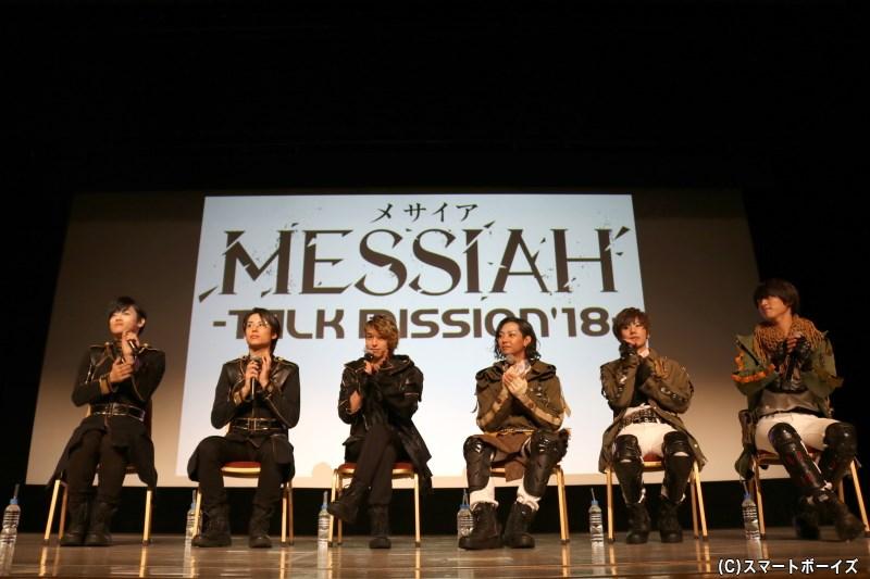 続々と新情報も解禁に!「メサイア ―TALK MISSION'18―」をレポート