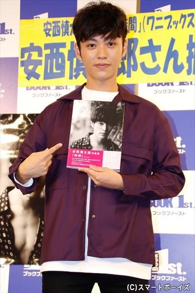 安西慎太郎さんが、4年ぶりに写真集を発売!