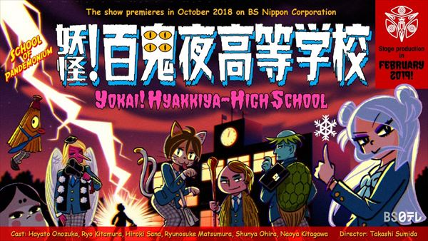 あやしげな妖怪たちが集まる深夜0時の校舎。いったい何が起こるのか・・・