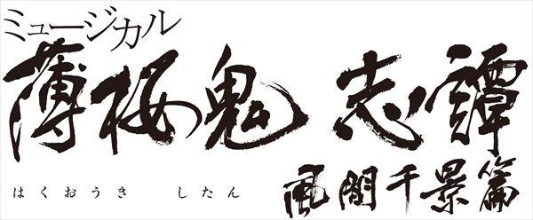 2019年4月、東京・関西にて上演決定!