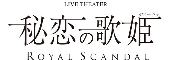 RoyalScandal_stage-logo_hiren_20180930_ol