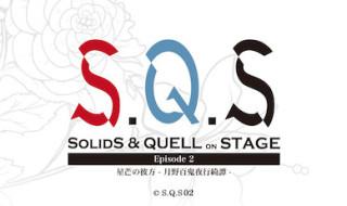 ※10/17_18時情報解禁※SQS2_main(アイキャッチ)