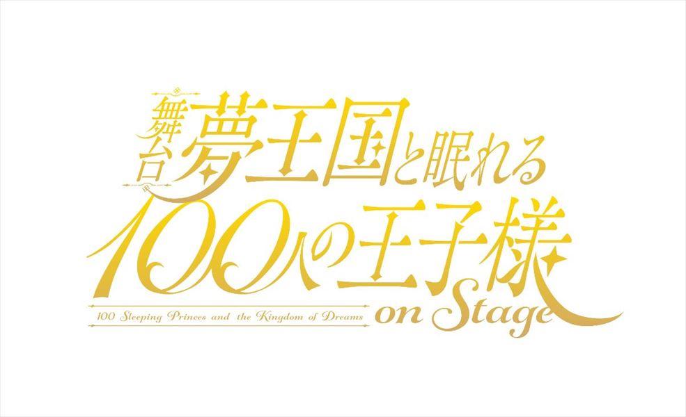 【画像】夢100舞台第2弾ロゴ_r