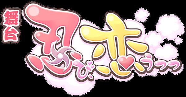 舞台『忍び、恋うつつ』ロゴ(resized)