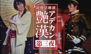 浪漫活劇譚『艶漢』第三夜_チラシビジュアル - コピー