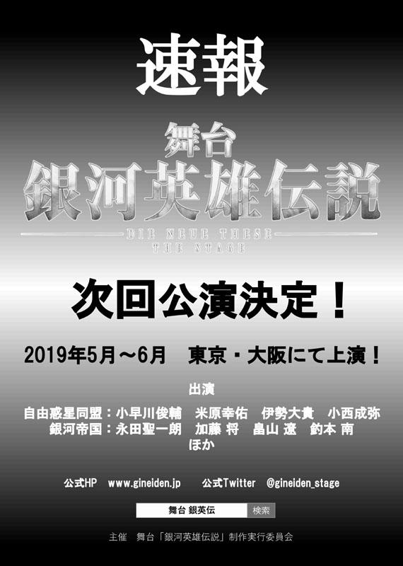 開幕初日には、次回公演の仮チラシも公開に!