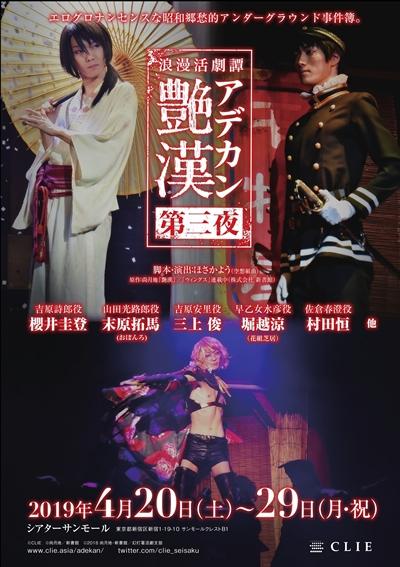 待望の新作、浪漫活劇譚『艶漢』第三夜が上演決定!