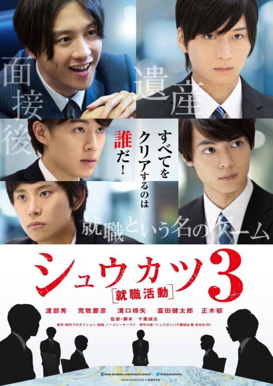 映画『シュウカツ3』メインビジュアル