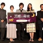 (左から)中村優一さん、永尾まりやさん、染谷俊之さん、水沢エレナさん、仁同正明監督
