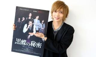 染谷俊之さん主演、映画『黒蝶の秘密』がいよいよ公開目前!